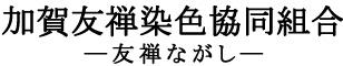 加賀友禅染色協同組合